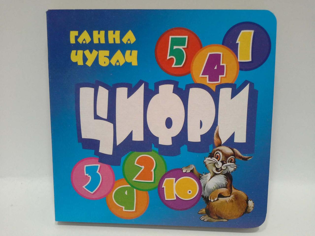 Картон КХ (А6) Цифри Чубач