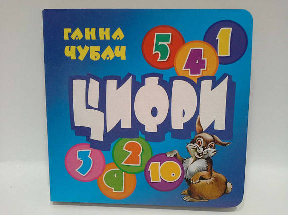 Картон КХ (А6) Цифри Чубач, фото 2
