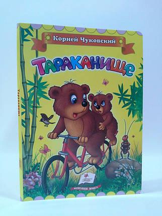 Картон Пегас Класики дітям Чуковский Тараканище, фото 2