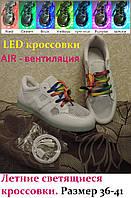Светящиеся кроссовки. LED кроссовки с зарядкой от USB, ЭКО кожа. Летние кроссовки с подсветкой.