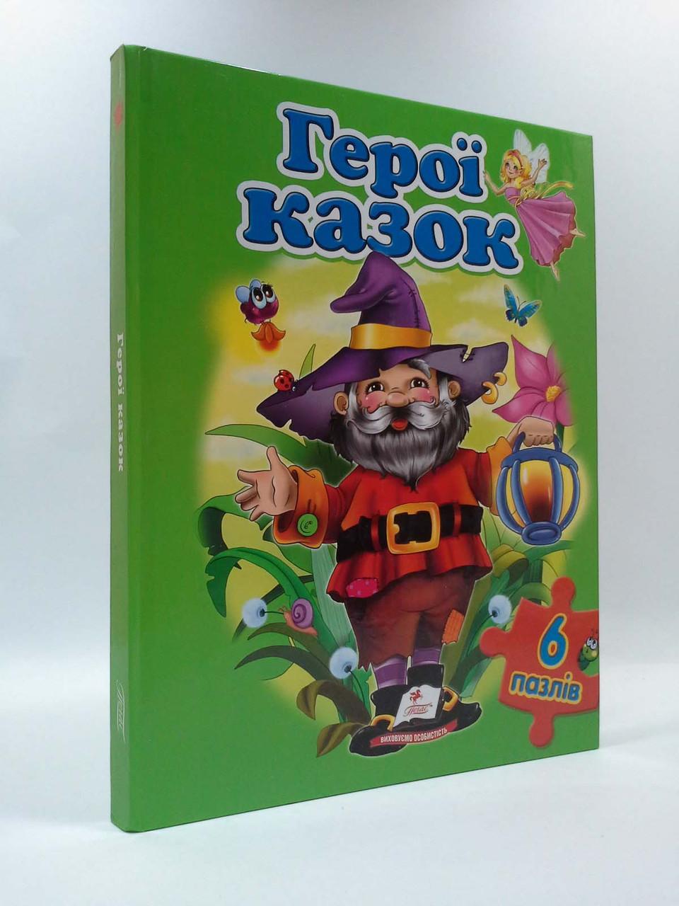 Книга-пазл (6). Герої казок. Пегас