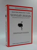 Колибри (Отд. проекты) Талеб Черный лебедь Под знаком непредсказуемости