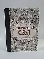 Колибри Бэсфорд Таинственный сад 20 художественных открыток Басфорд Зачарований ліс