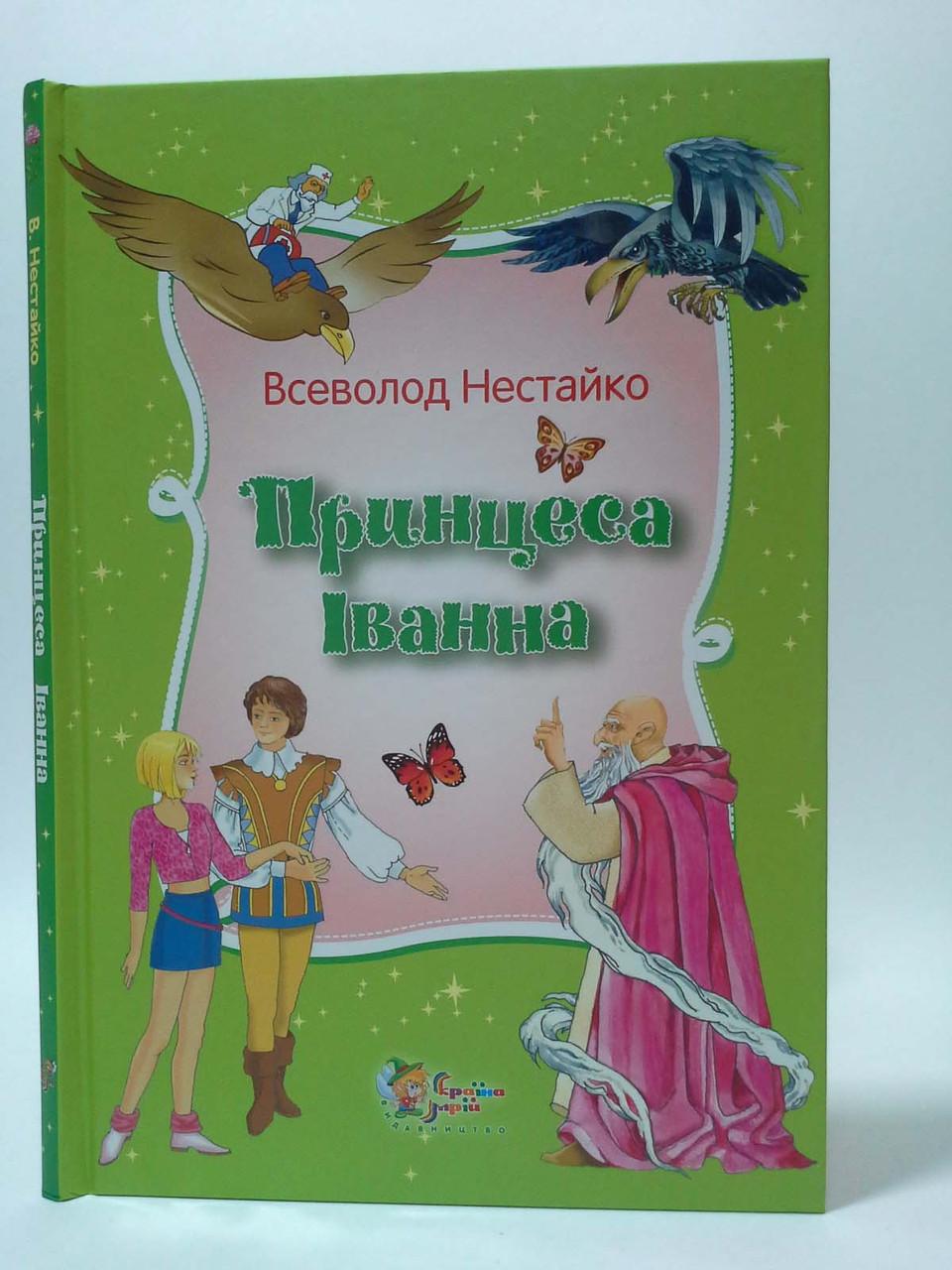 Країна мрій ДИТ Нестайко Принцеса Іванна Дивовижні пригода незвичайної Принцеси
