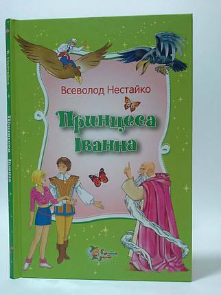Країна мрій ДИТ Нестайко Принцеса Іванна Дивовижні пригода незвичайної Принцеси, фото 2