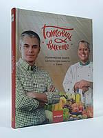 Готовим вместе. Кулинарная книга, написанная вместе с вами. Доманский А.Ю. Дромов А.А. Арий