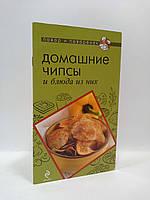 Кулинар Эксмо Домашние чипсы и блюда из них