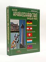 Лінгво Країнознавство Нім мова Євгененко Нова книга