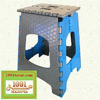 Складной табурет пластиковый (стул большой), серо-синий
