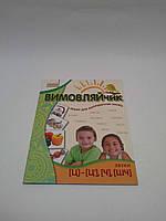 Логопед Ранок РЗ Вимовляйчик НОВИЙ Звуки Ч ШЧ Ц Зошит для логопедичних занять Рожнів
