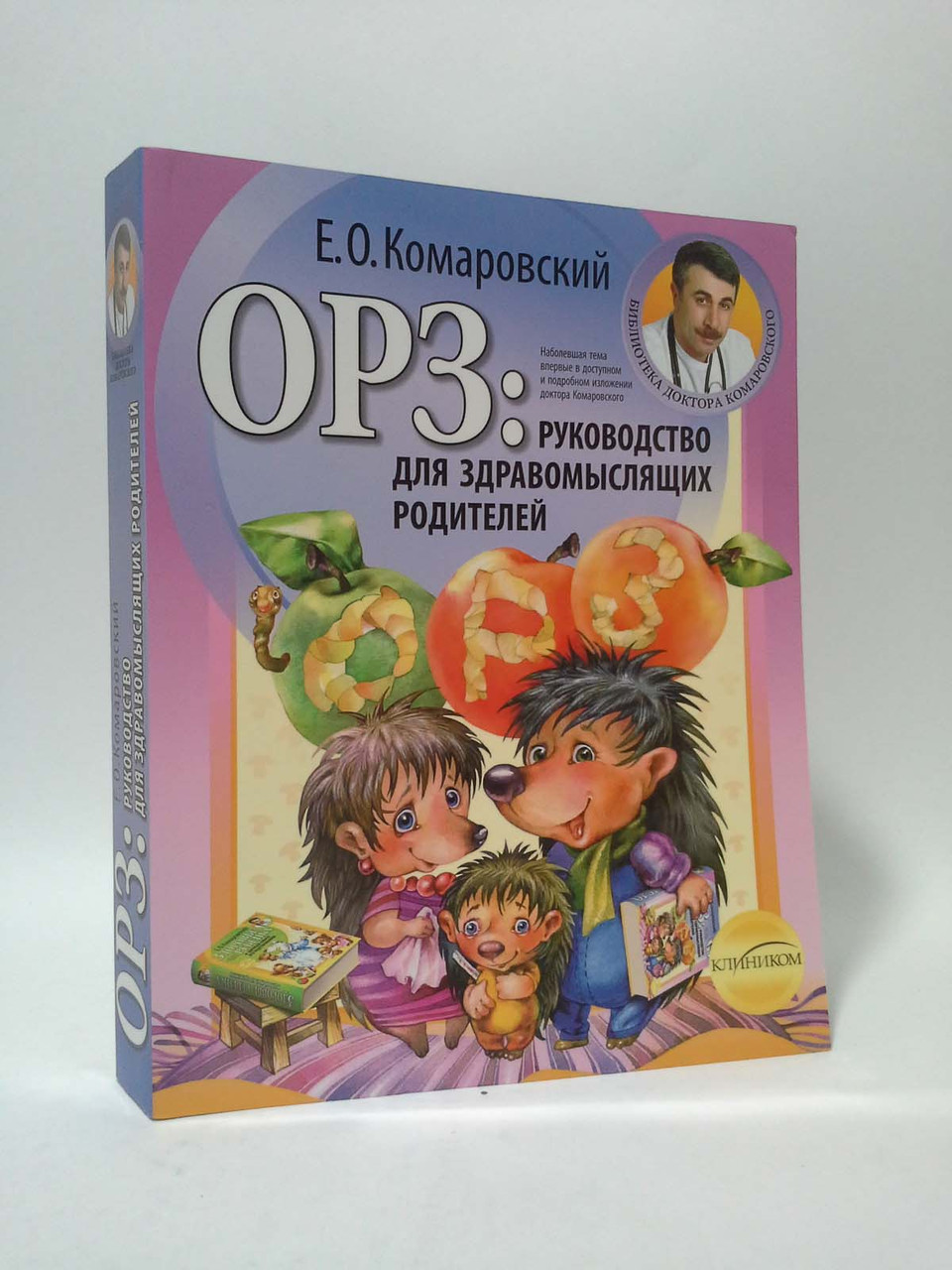 ОРЗ - руководство для здравомыслящих родителей. Комаровский. Клиноком