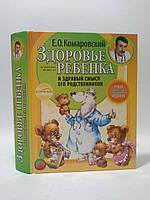 Мама Комаровский (тв) Здоровье ребенка и здравый смысл его родственников Клиником