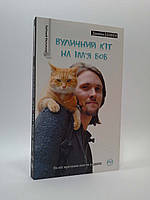 Мах ВВВ Бовен Вуличний кіт на імя Боб (біла)