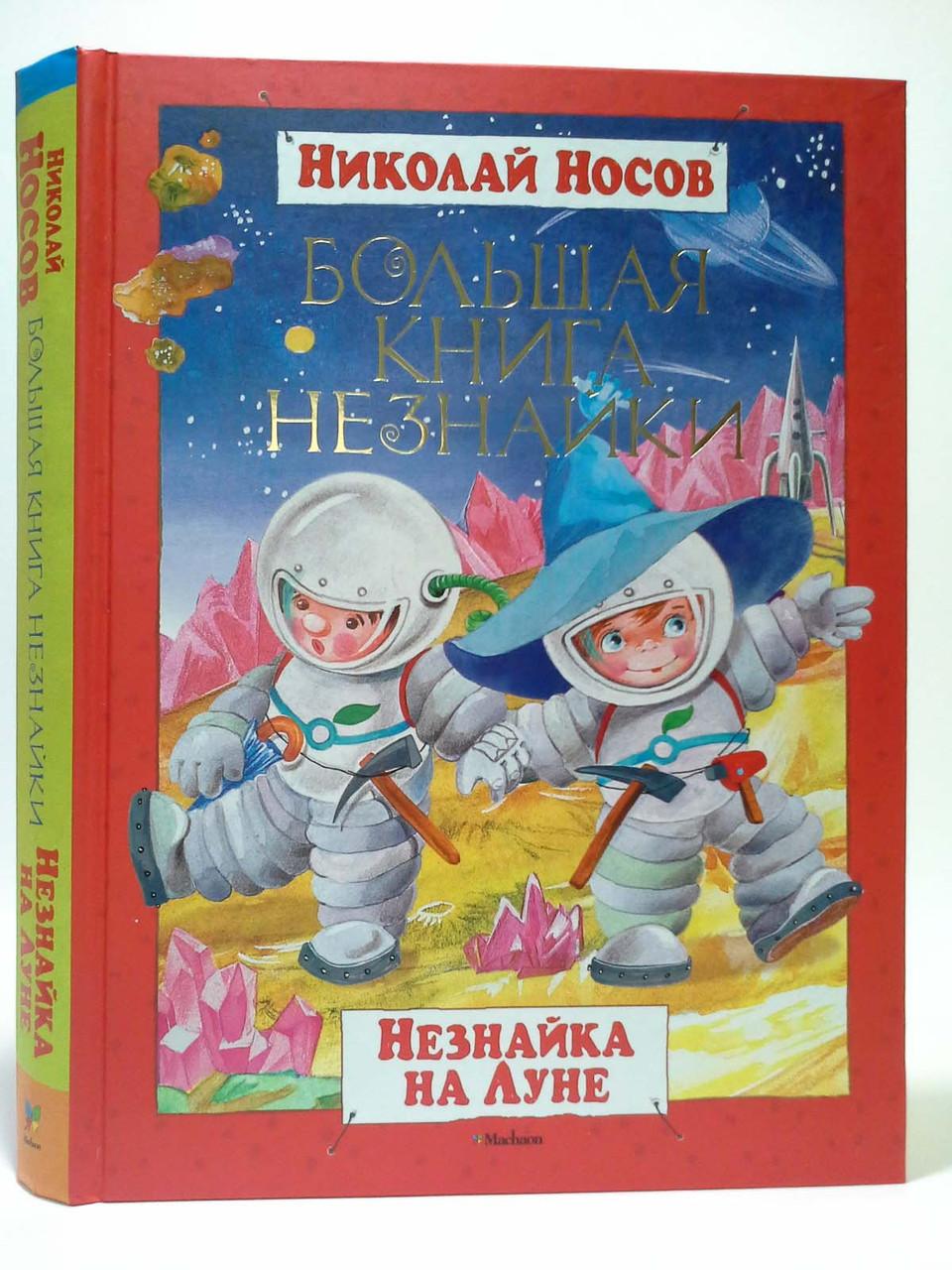 Махаон Велика книга (рос) Носов Велика книга Незнайка Незнайко на Місяці
