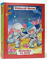 Махаон Велика книга (рус) Носов Большая книга Незнайки Незнайка на Луне