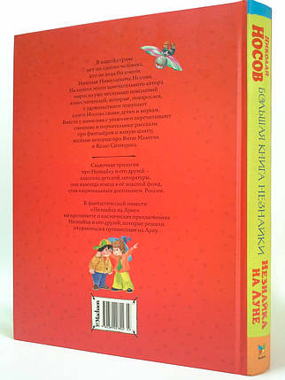 Махаон Велика книга (рос) Носов Велика книга Незнайка Незнайко на Місяці, фото 2