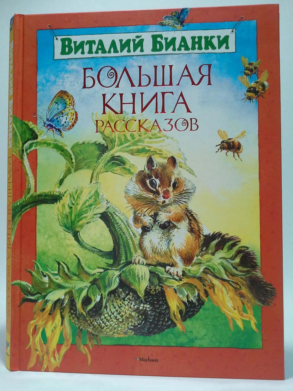 Махаон Велика книга рос Біанкі Велика книга оповідань