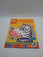 Мах ДМ (рус) 3-4 р. Знакомимся с природой (с наклейками) Дошкольная мозаика