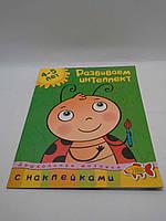 Мах ДМ (рус) 4-5 р. Развиваем интеллект (с наклейками) Дошкольная мозаика