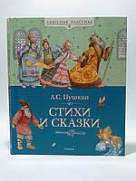 Мах КК Пушкин Стихи и сказки (Класна класика)