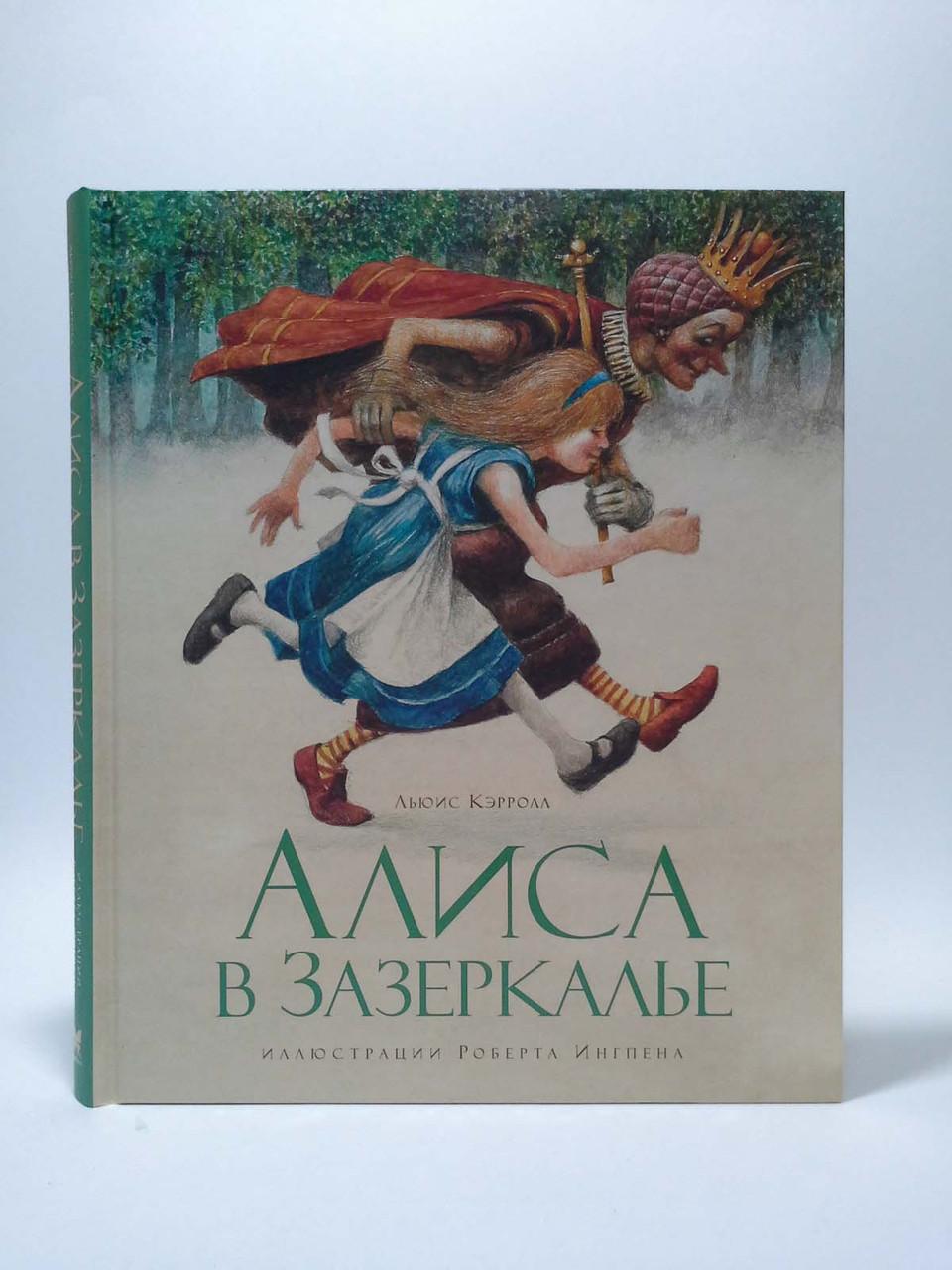 Махаон КнД (рус) Кэрролл Алиса в Зазеркалье (Книги нашего детства)