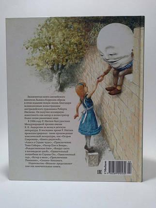 Махаон КнД (рус) Кэрролл Алиса в Зазеркалье (Книги нашего детства), фото 2