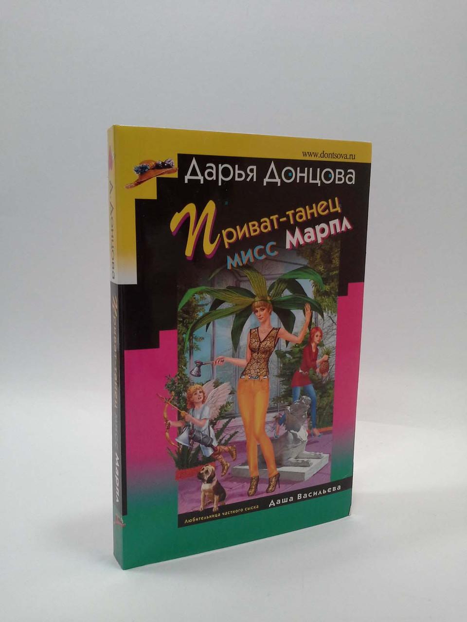 Мини Эксмо Донцова Приват танец мисс Марпл - Буквоїд, книжковий магазин в Белой Церкви