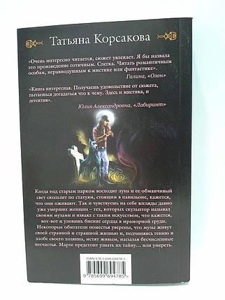 Мини Эксмо Корсакова Призраки или Музы дождливого парка, фото 2
