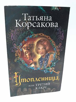 Мини Эксмо Корсакова Утопленница или Третий ключ, фото 2
