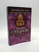 Мини Эксмо Степанова Дамоклов меч над звездным троном