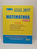 НЗО Літера ЛТД 2017 НЗО Математика ТРЕНАЖЕР