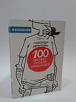Наш формат 100 експрес уроків української Авраменко