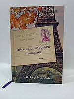 Наш формат Джордж Маленька паризька книгарня