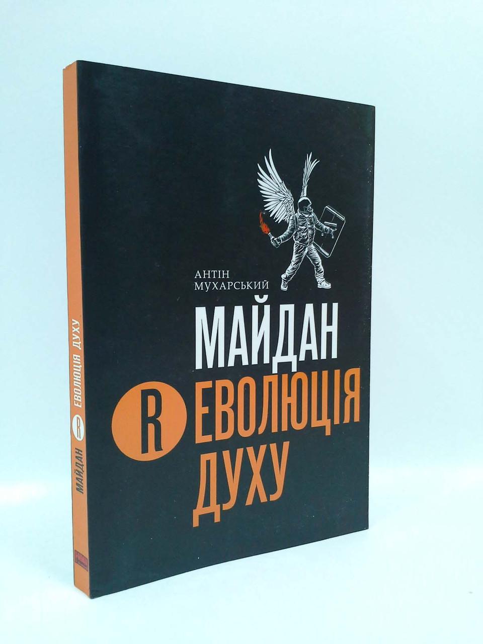 Наш формат Майдан Революція духу Мухарський