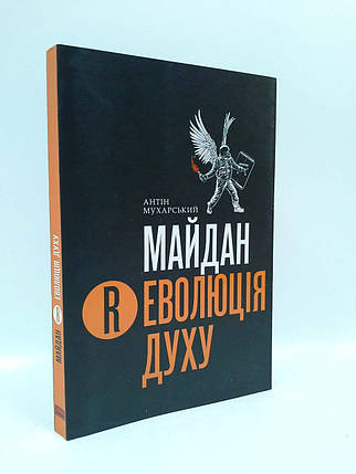 Наш формат Майдан Революція духу Мухарський, фото 2