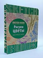 Око Sketchbook Скетчбук РУС Рисуем цветы Экспресс-курс рисования (бежево-зеленый переплет)