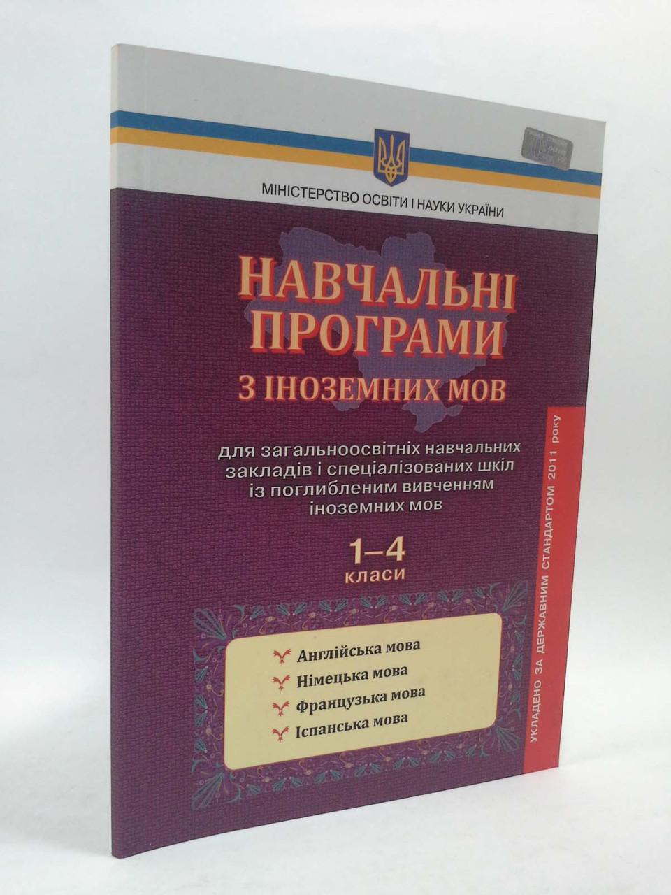 Освіта Навчальні програми 001-04 кл РУ Англ мова РУ Нім мова РУ Франц мова РУ Іспан мова