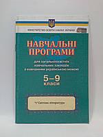 Освіта Навчальні програми 005-09 кл РУ Світова література ЦНМЛ