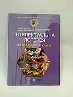 ПіП Інтелектуальна лотерея Гра для учнів 7-11 класів Беднарчук