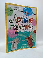 Пелікан ДСМ Чуб Ловкие пальчики Веселые упражнения для развития малыша в сказках и стихах (Для самых
