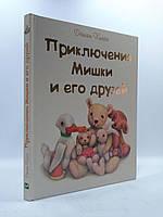 Пелікан Лучший подарок Приключения Мишки и его друзей Хисси