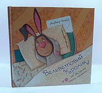 Пелікан Маленькое чудо Вельветовий Кролик або Як іграшки стають справжніми 3+