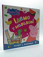 Перо БРЕНД Peppa Свинка Пеппа Історії в малюнках Ідемо в магазин