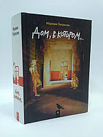 Дом в котором... Мариям Петросян. LiveBook