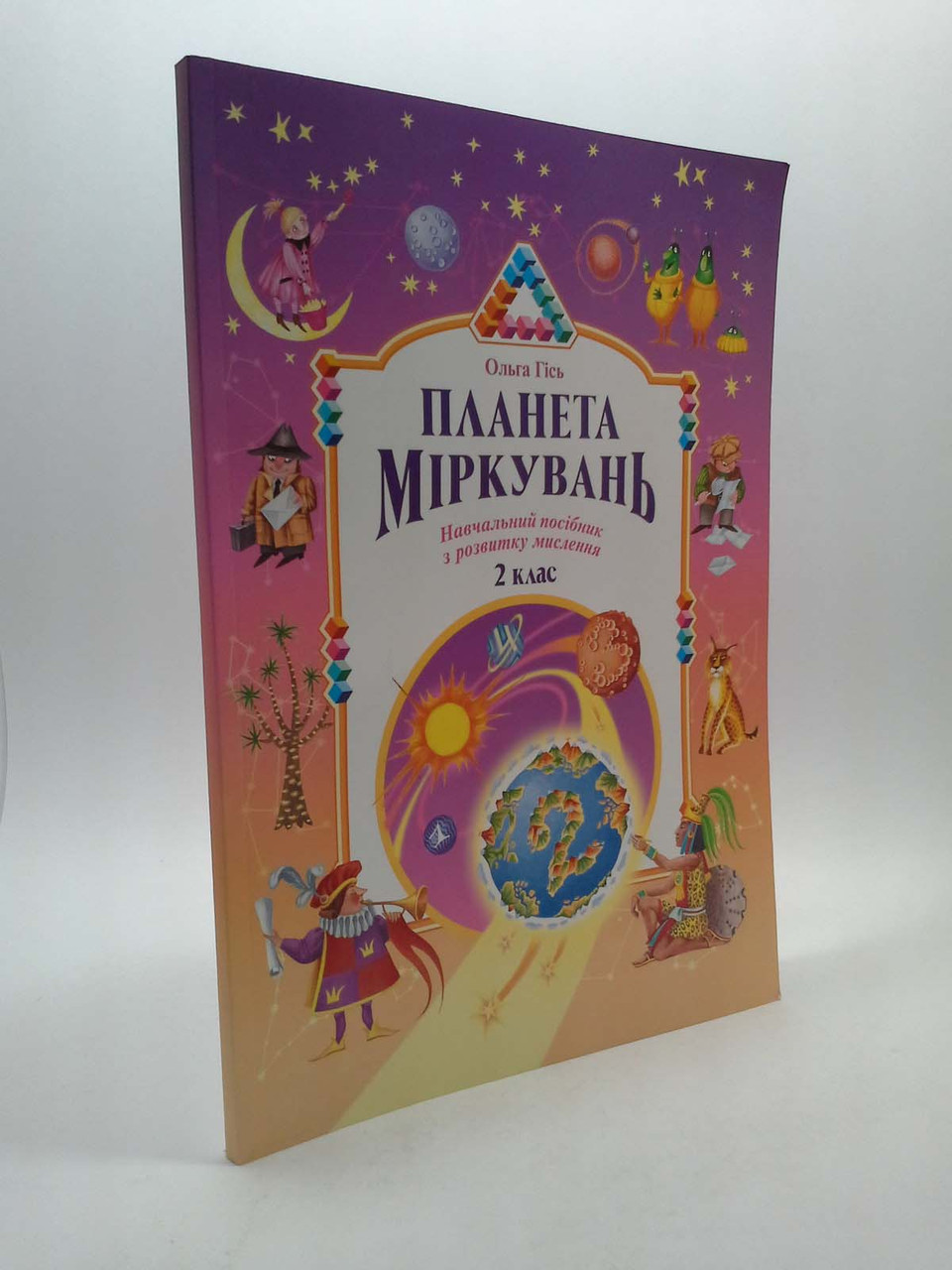 Планета Міркувань 002 кл посібник з розвитку мислення Гісь Н
