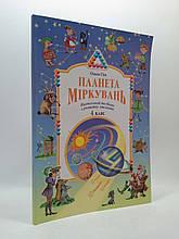 Планета Міркувань 4 клас. Навчальний посібник з розвитку мислення. Ольга Гісь