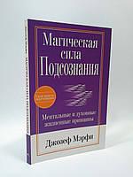 Попурри Психология Мэрфи Магическая сила подсознания