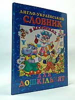 Промінь Англо-український словник в малюнках для дошкільнят