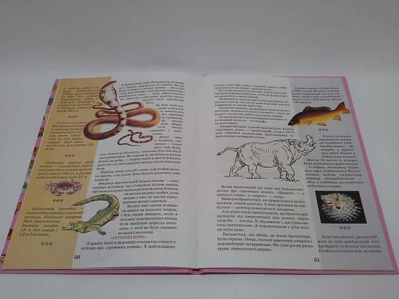 Промінь Надзвичайні здібності тварин та рослин Для допитливих, фото 2
