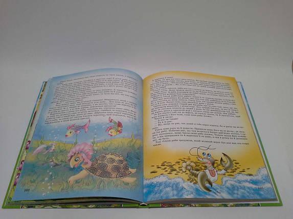 Промінь Найкращі казки України, фото 2